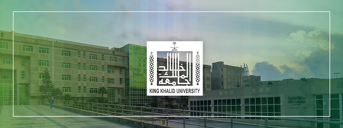 بدء القبول في الدبلومات التطبيقية بالجامعة للعام الجامعي القادم جامعة الملك خالد