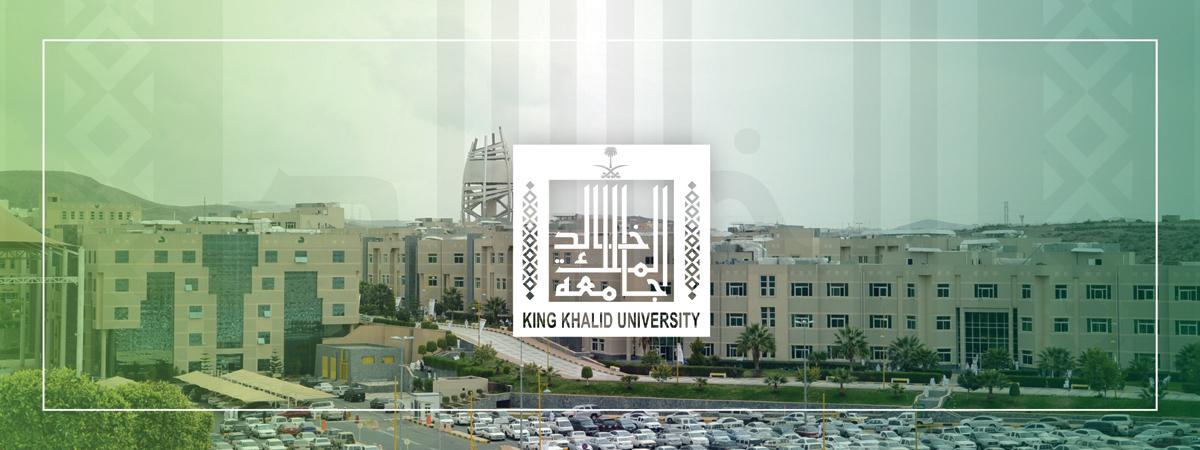 الجامعة تستعد لإقامة ندوة التطوع الصحي جامعة الملك خالد