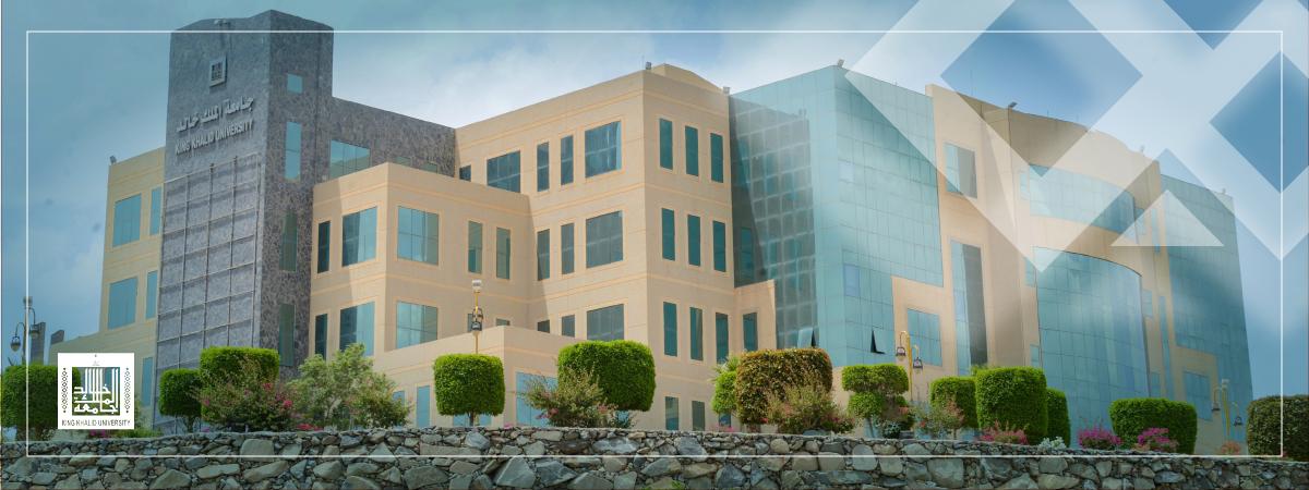 عمادة التعلم الإلكتروني بالجامعة تطلق برنامج ممارس التعلم الإلكتروني لأعضاء هيئة التدريس جامعة الملك خالد