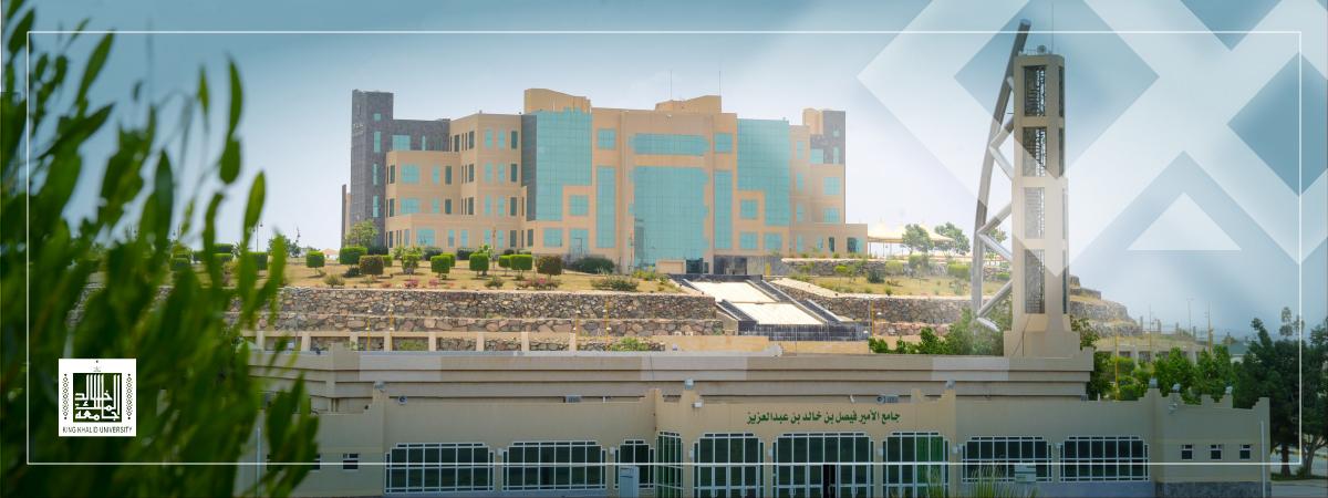 الجامعة تطرح 10 دورات تدريبية مجانية لأفراد المجتمع جامعة الملك خالد